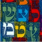 Aleph Bet - Hebrew Alphabet on Blue- LTD. YARDAGE AVAILABLE (.69 YARD; MUST BE PURCHASED IN FULL)