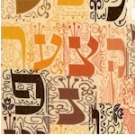 Aleph Bet - Hebrew Alphabet in Earthtone Colors- BACK IN STOCK!