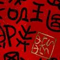 ORI-calligraphy-A31
