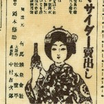 Imperial Collection 12 - Asian Newspaper Advertisements