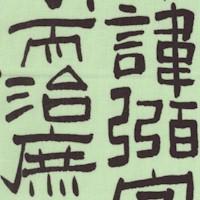 ORI-kanji-R387