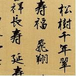 Mandolin - Asian Calligraphy on Beige